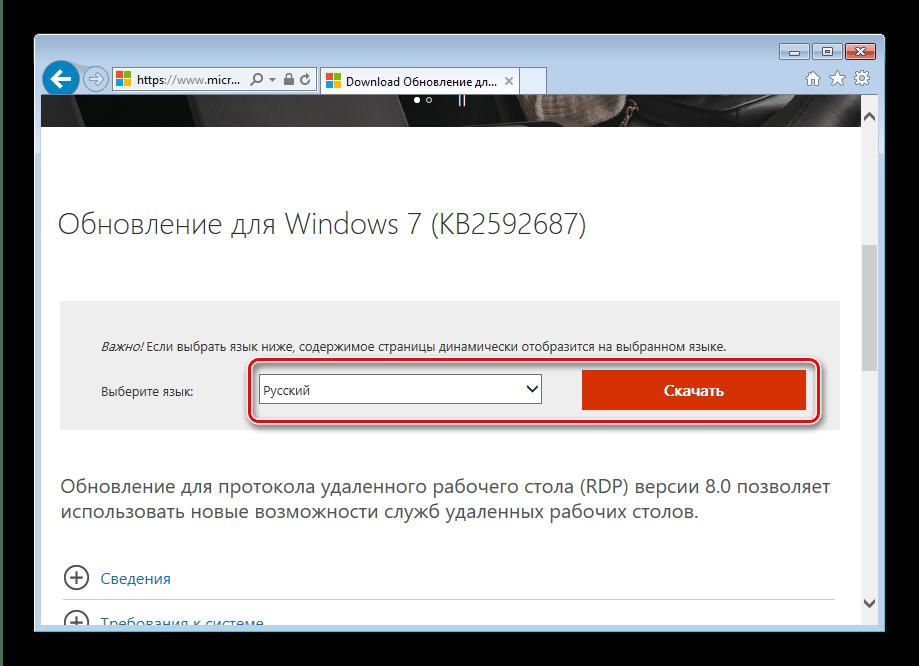 Скачать обновление для установки новой версии RDP на компьютер с Windows 7