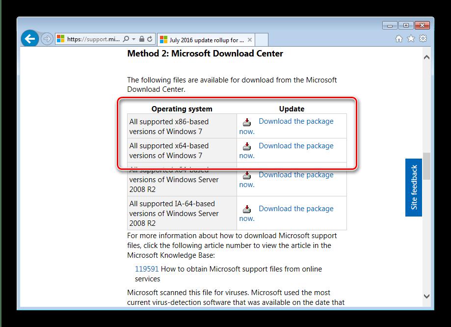 Скачать обновления для решения проблемы с TrustedInstaller на Windows 7