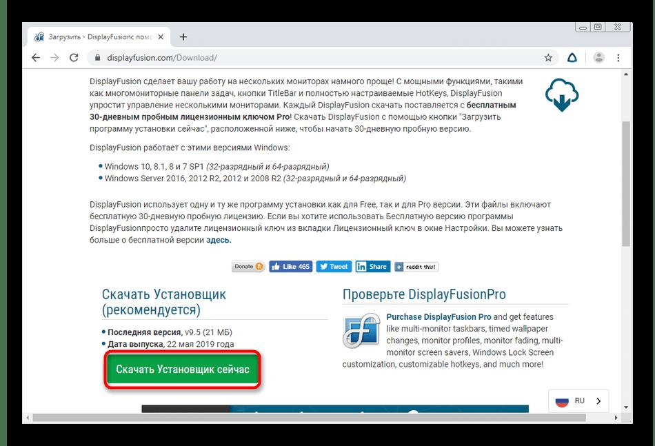 Скачивание бесплатной версии программы DisplayFusion
