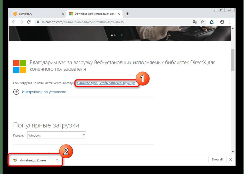Скачивание DirectX для устранения ошибки с файлом ddraw.dll в Windows