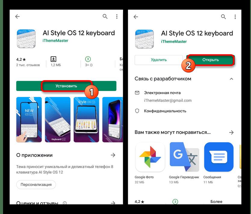 Скачивание и установка AI Style OS 12 для Android