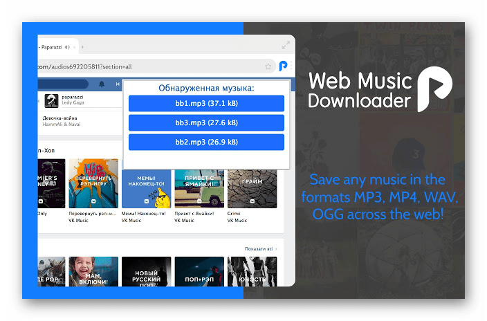 Скачивание музыки ВКонтакте с помощью расширения VK Cкачать музыку