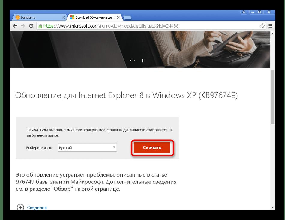 Скачивание последней версии Internet Explorer для исправления dwmapi.dll в Windows XP