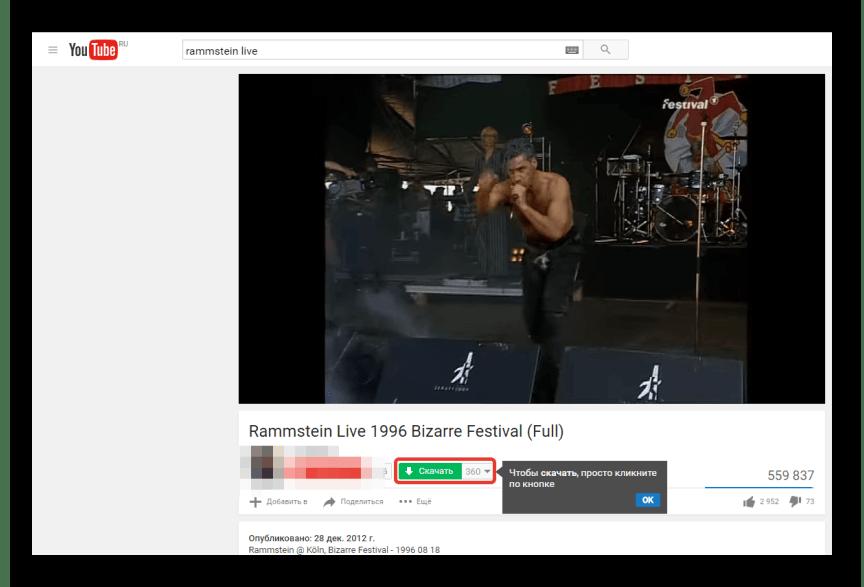 Скачивание видео с разных сайтов с помощью расширения Savefrom net