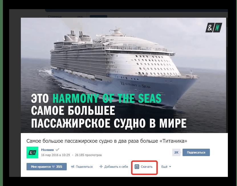 Скачивание видео с социальной сети ВКонтакте с помощью расширения MusicSig