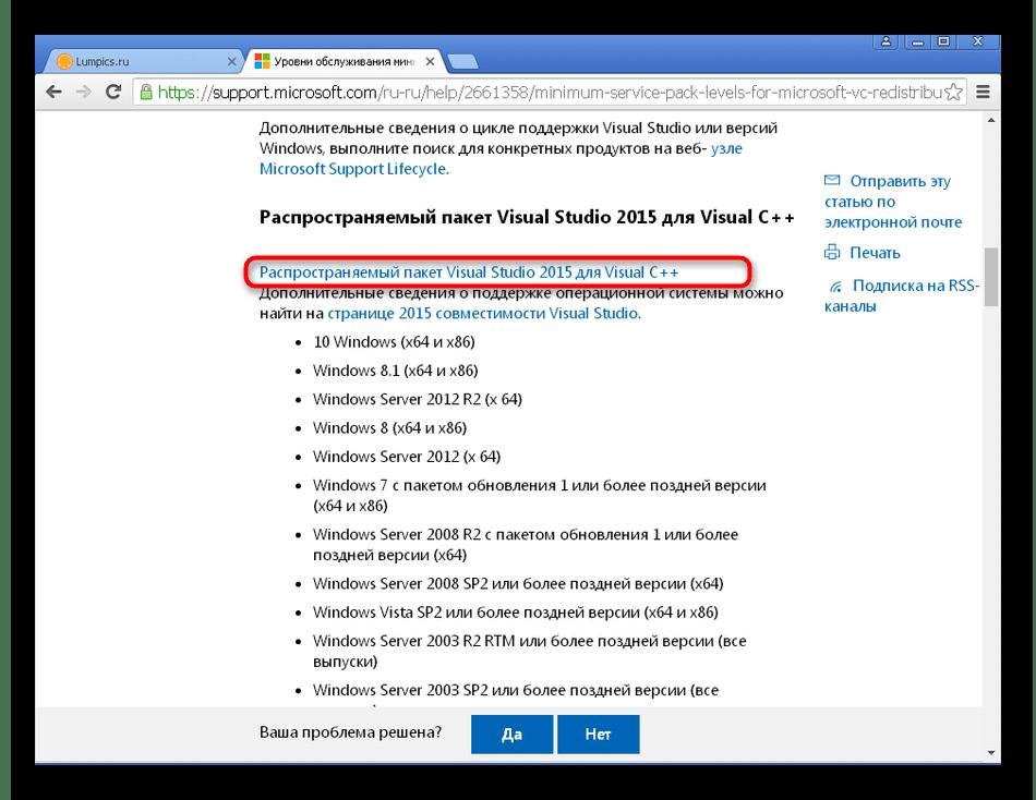 Скачивание Visual C++ последней версии для исправления неполадки с bcrypt.dll в Windows XP