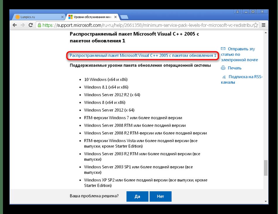Скачивание всех поддерживаемых версий Visual C++ при исправлении bcrypt.dll в Windows XP
