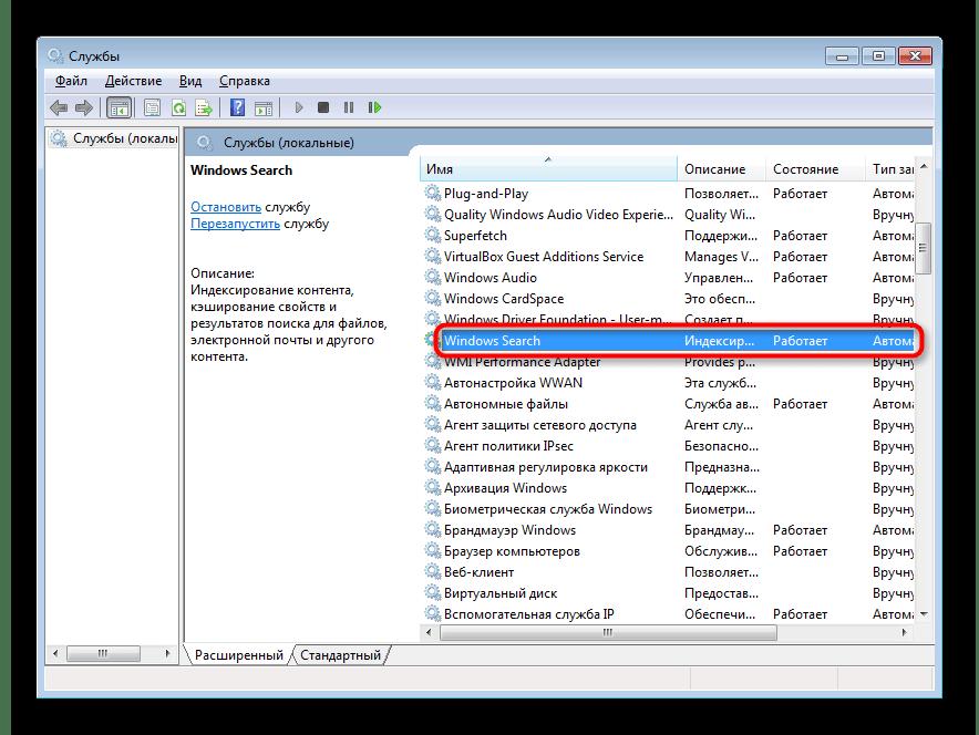 Служба Windows Search в списке служб в Windows 7
