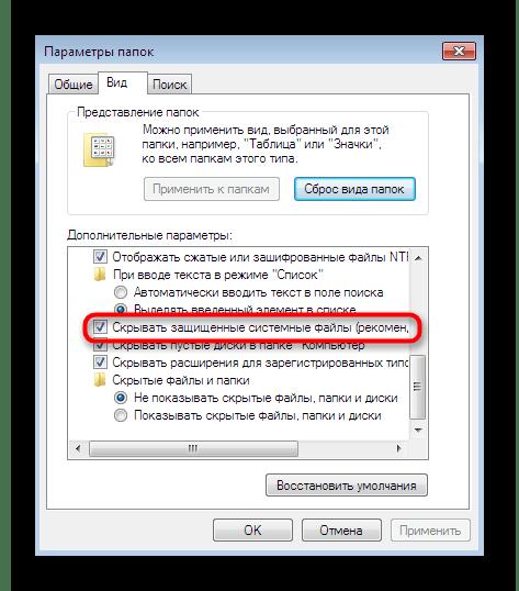 Снятие функции скрытия системной папки с точками восстановления Windows 7