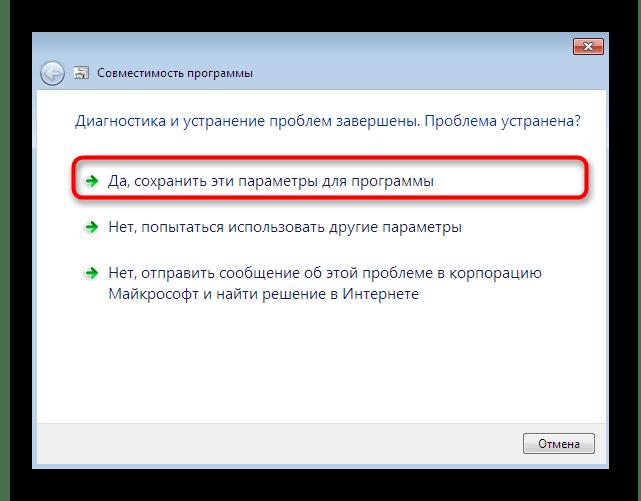 Сохранение изменений настроек совместимости при решении проблем с запуском Diablo 2 в Windows 7