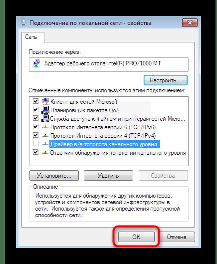 Сохранение настроек после отключения драйвера тополога канального уровня в Windows 7