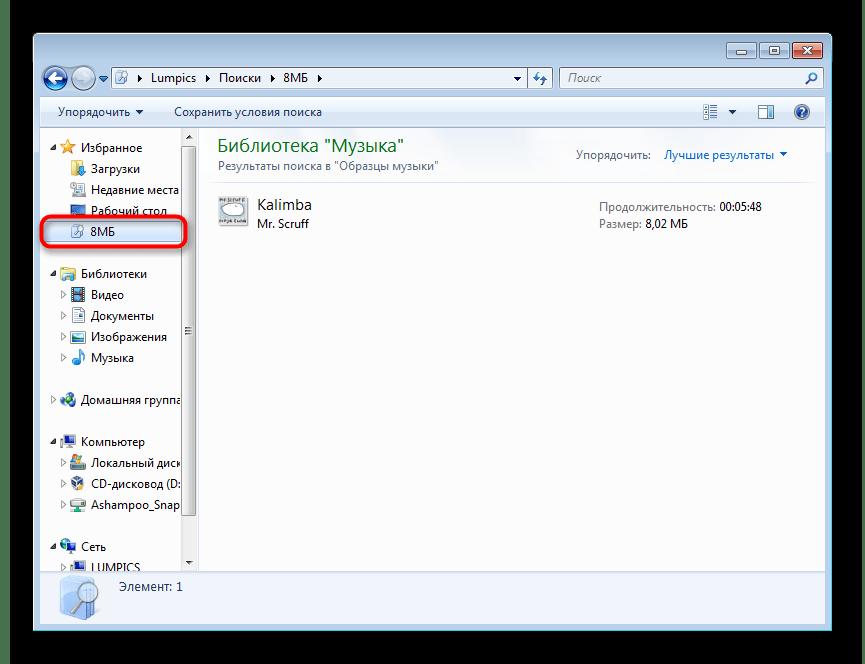 Сохраненный результат поиска в области переходов в Windows 7