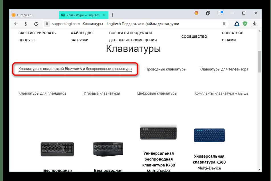 Сортировка моделей устройств на официальном сайте скачивания драйверов для периферийного устройства Bluetooth
