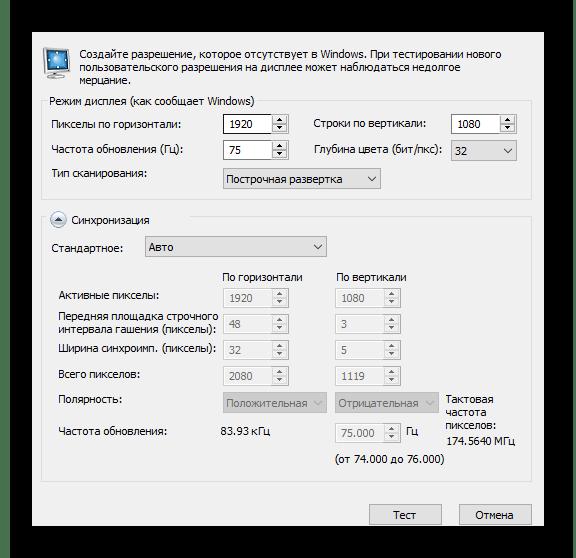 Создание нового пользовательского разрешения через Панель управления NVIDIA