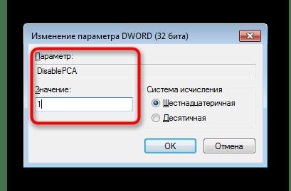 Создание параметра DisablePCA в реестре в Windows 7