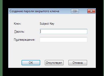 Создание пароля для закрытого ключа при создании сертификата подписи драйвера в Windows 7