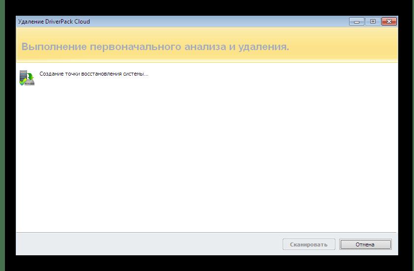Создание точки восстановления перед удалением программы в Revo Uninstaller