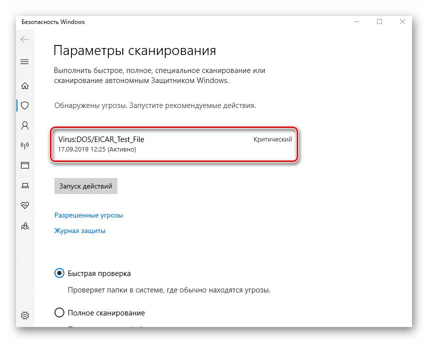 Список найденных вирусов после проверки в Windows Defender