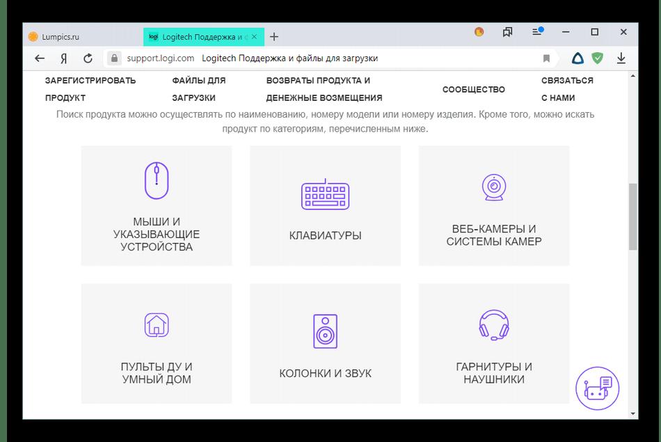Список оборудования на официальном сайте периферийного устройства Bluetooth