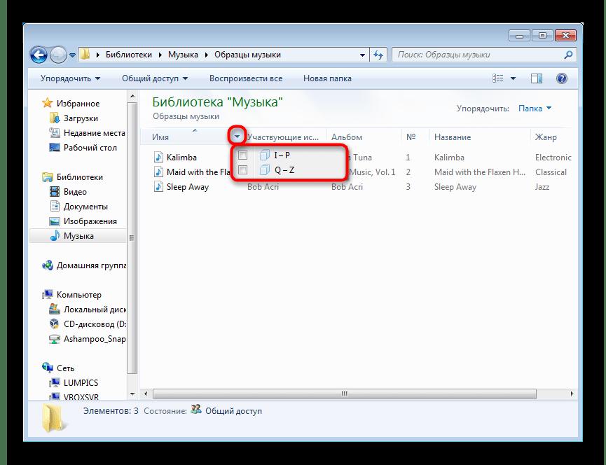 Способы сортировки файлов внутри столбца в Windows 7