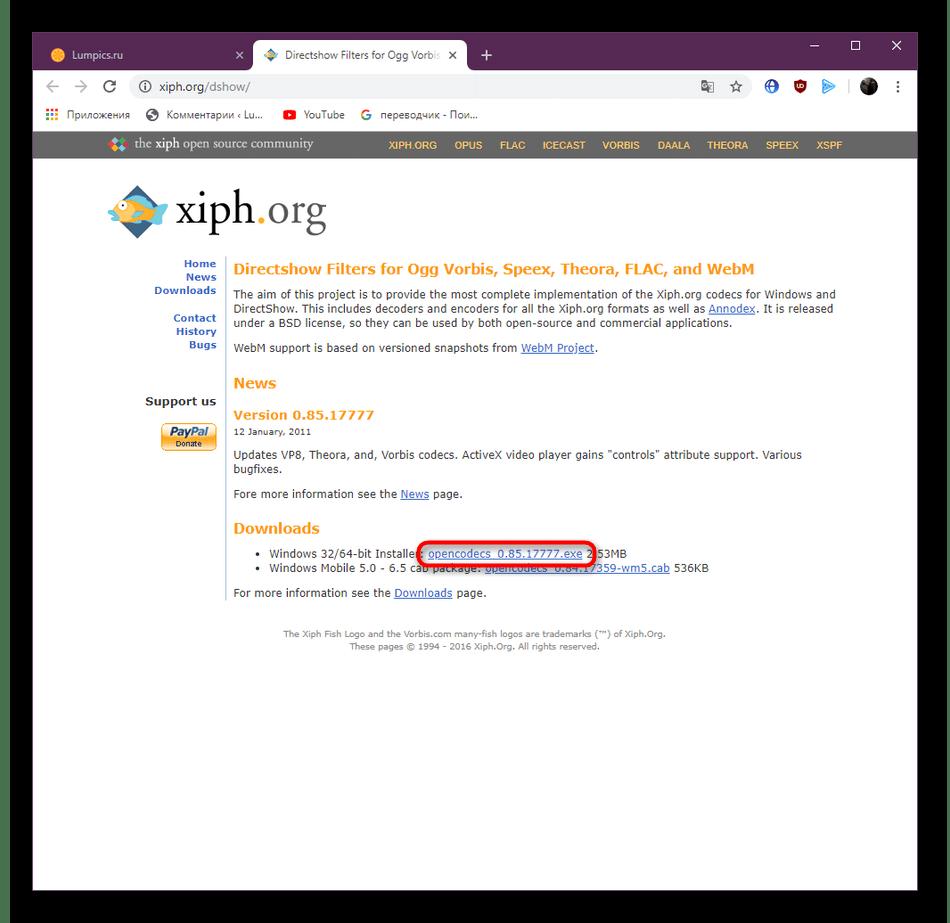Ссылка на скачивание программы DirectShow Filters for Ogg Vorbis для libvorbisfile.dll