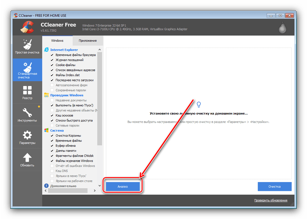 Старт удаления остатков uBar на Виндовс 7 через CCleaner