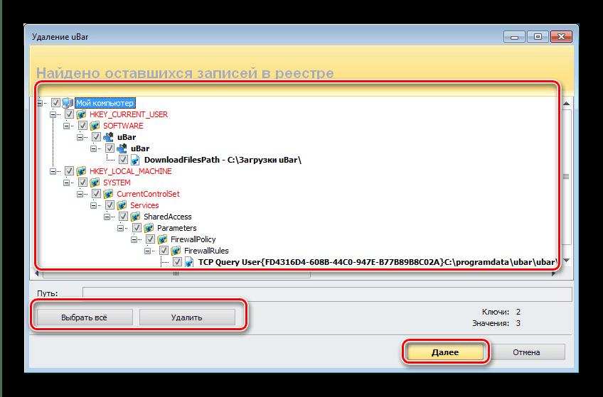 Стереть остатки uBar в реестре для удаления на Виндовс 7 через Revo Uninstaller