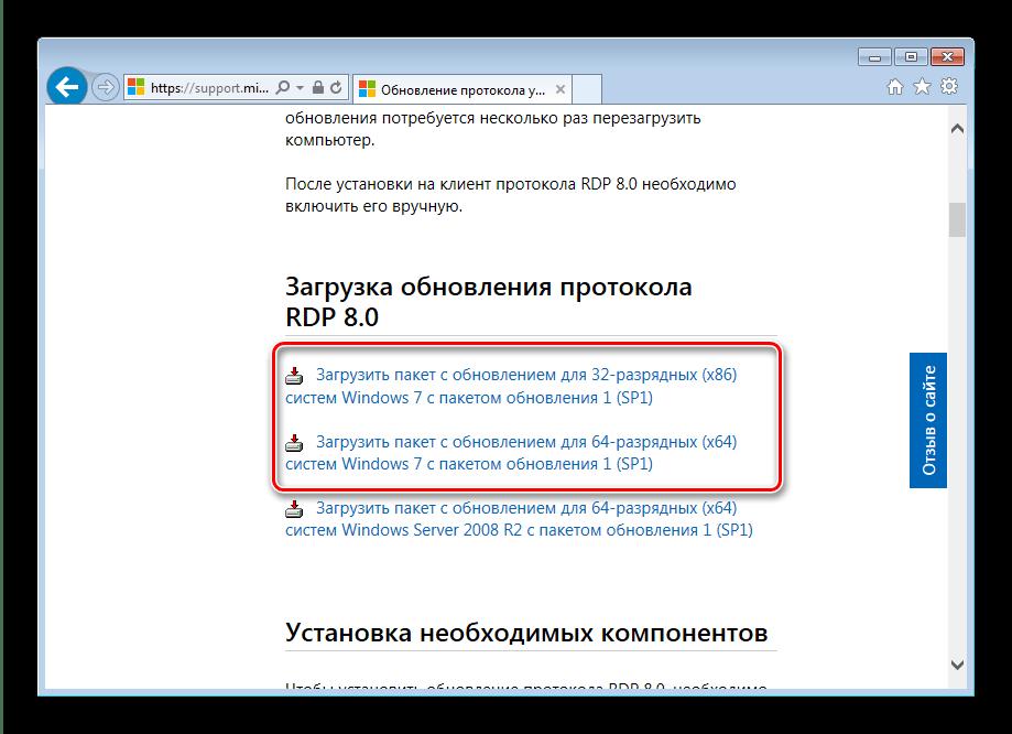 Страница загрузки обновления для установки новой версии RDP на компьютер с Windows 7