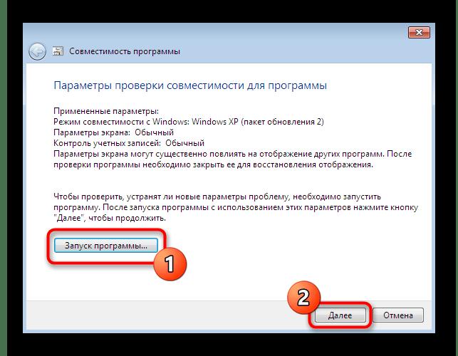 Тестирование игры после применения параметров совместимости Diablo 2 в Windows 7