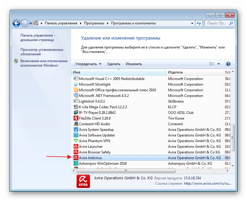 Удаление антивируса Avira стандартными средствами Windows 7