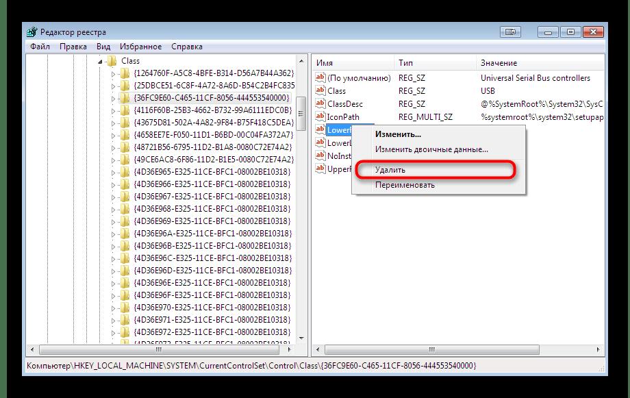 Удаление файлов фильтрации USB для устранения ошибки с кодом 52 при установке драйвера в Windows 7