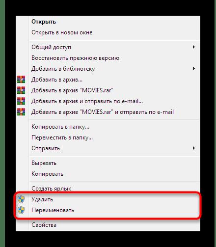 Удаление или переименование папки MOVIES Need For Speed Carbon в Windows 7