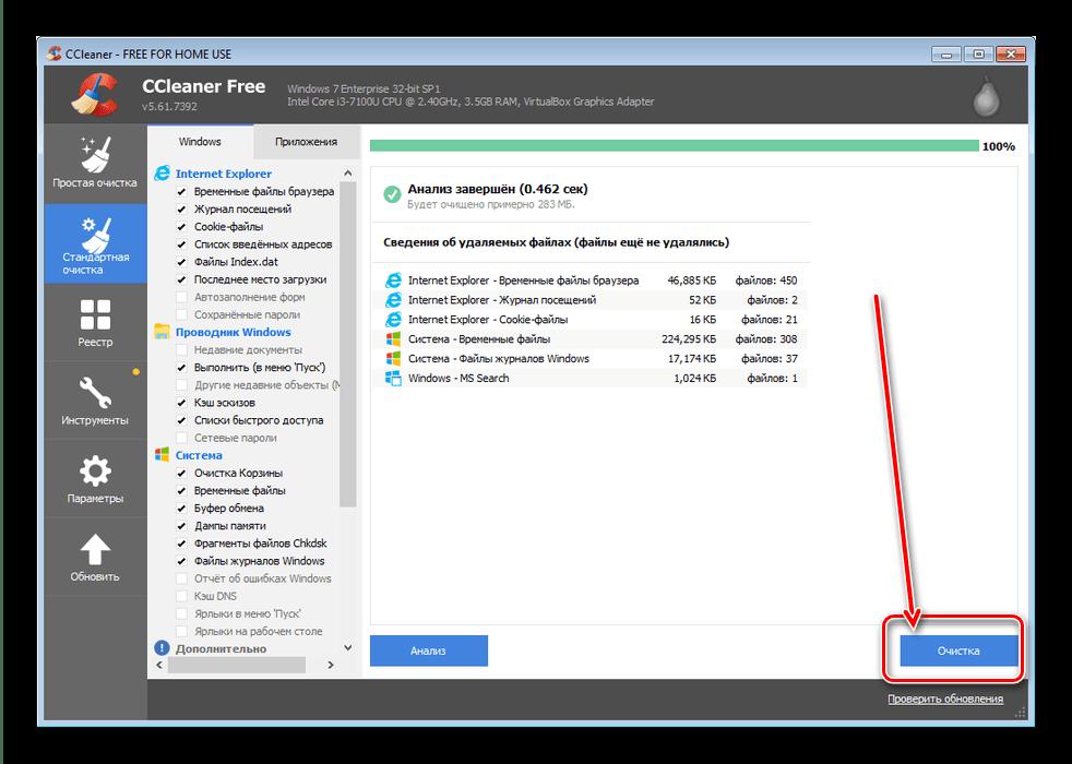 Удаление остатков uBar на Виндовс 7 через CCleaner
