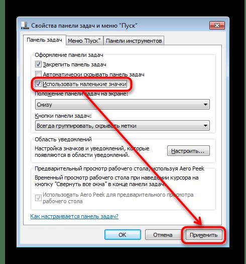 Уменьшение размера значков на панели задач в Windows 7