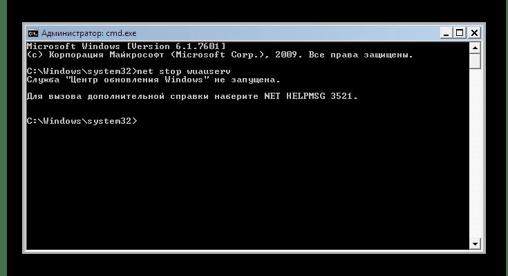 Успешная остановка службы обновления Windows 7 через безопасный режим