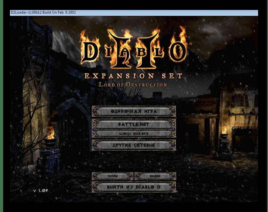 Успешное исправление проблем с запуском Diablo 2 в Windows 7 в оконном режиме
