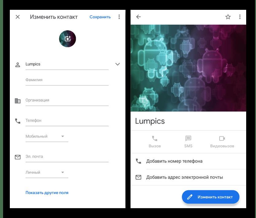 Успешное изменение фотографии контакта на Android