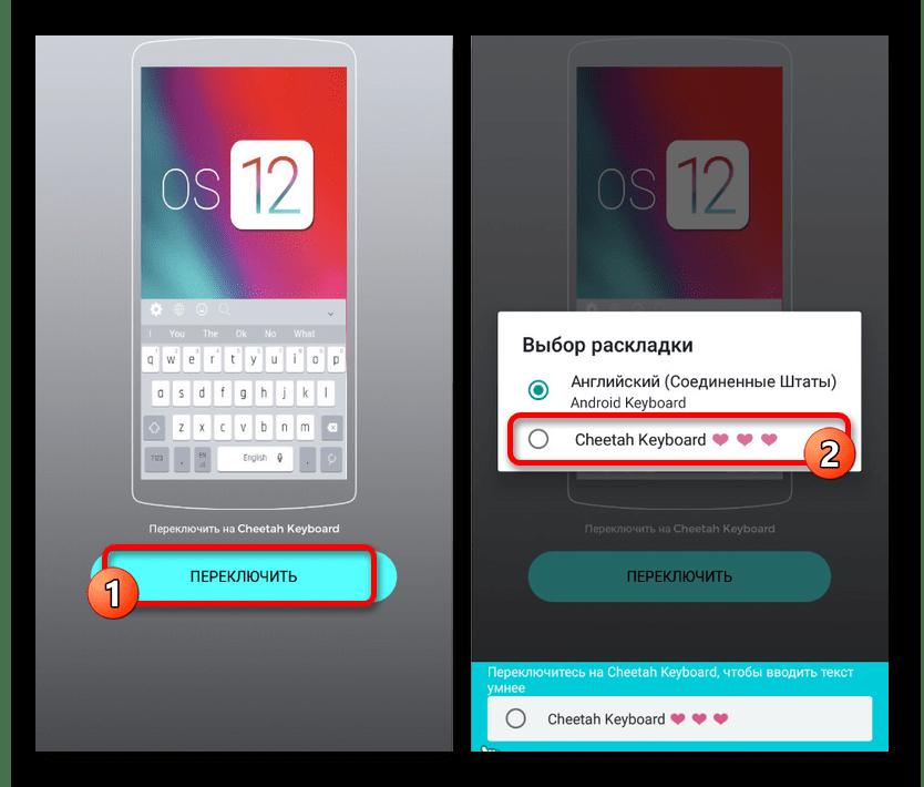 Успешное применение темы OS 12 для Cheetah на Android