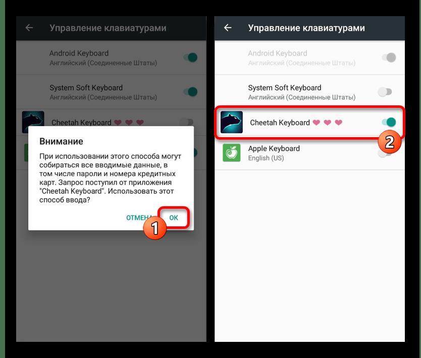 Успешное включение клавиатуры Cheetah на Android
