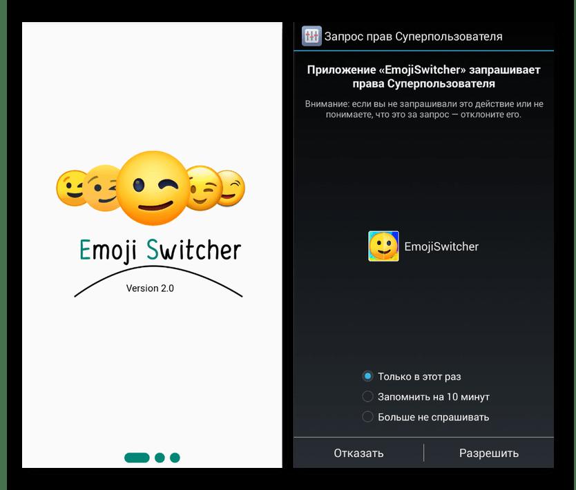 Успешный запуск Emoji Switcher на Android