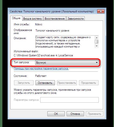 Установка способа запуска службы тополога канального уровня в Windows 7