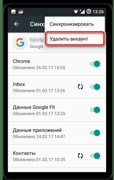 Устранение ошибки Необходимо войти в аккаунт Google