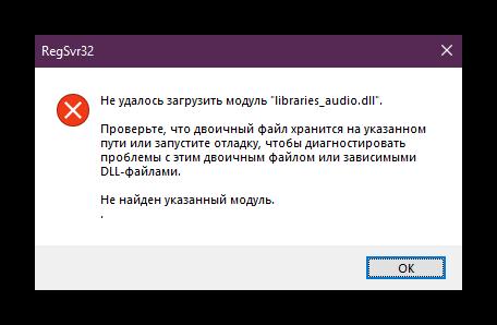 Уведомление об отсутствии файла libraries_audio.dll в San Andreas Multiplayer