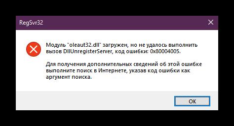 Уведомление об успешной отмене регистрации файла oleaut32.dll в GTA 4