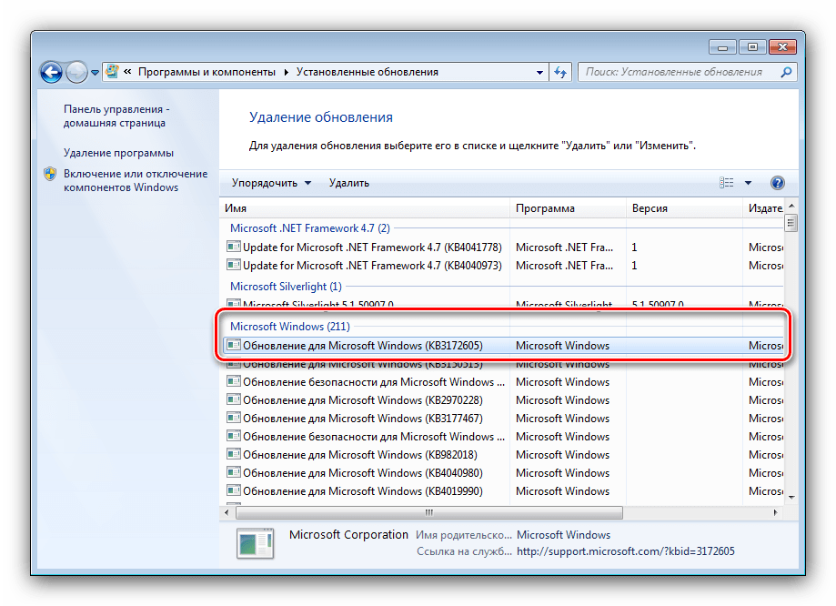 Ошибка FaceIT Anti-Cheat на  Windows 7