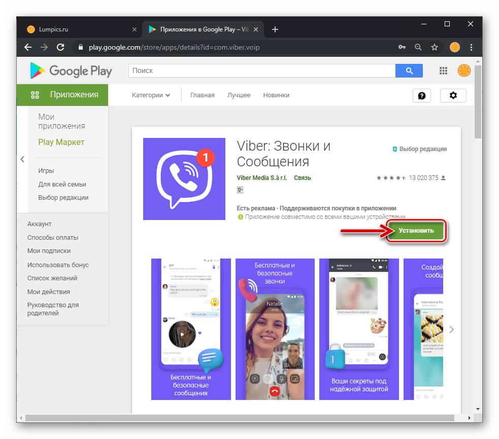 Viber для Android переход к установке мессенджера на смартфон через браузер на ПК