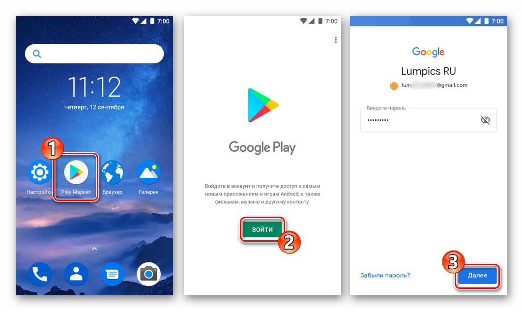 Viber для Android - авторизация в Google Play для восстановления мессенджера на новом телефоне