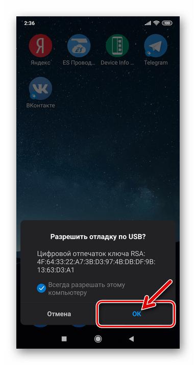 Viber для Android авторизация компьютера для установки мессенджера через ADB