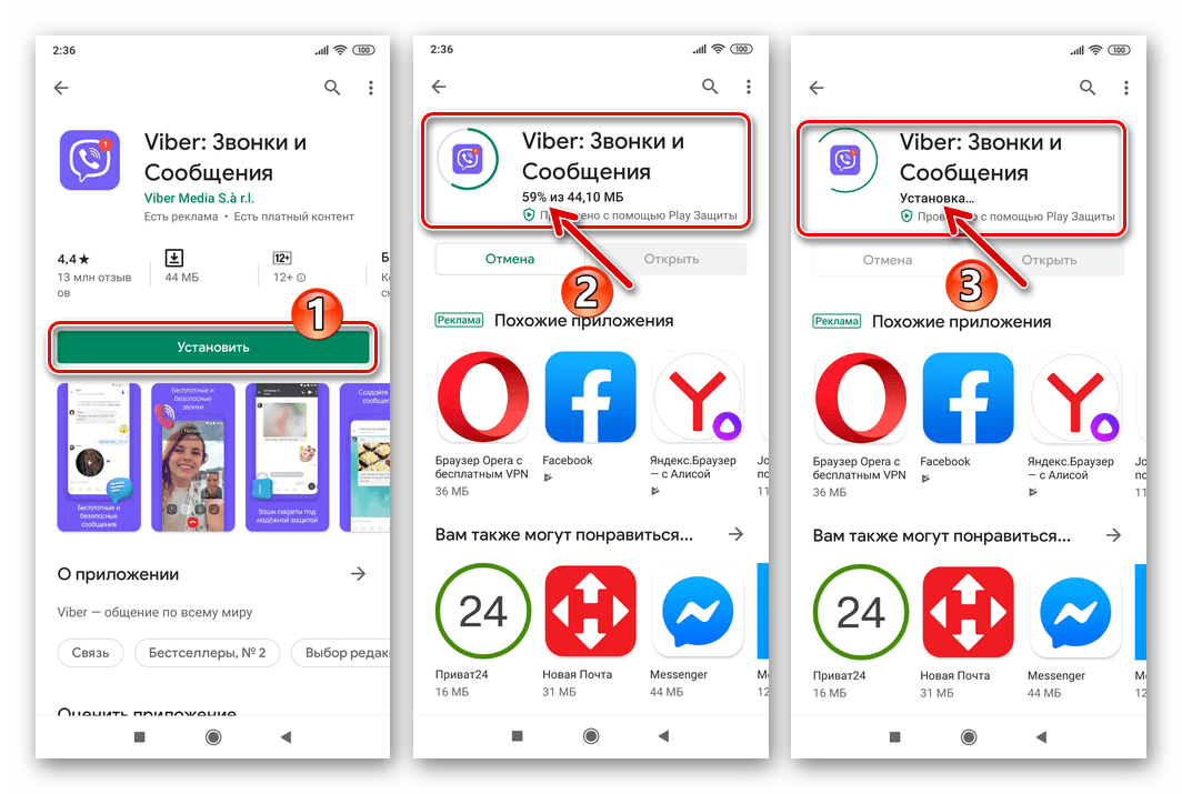 Viber для Android инициация установки в Google Play Маркете и ее процесс