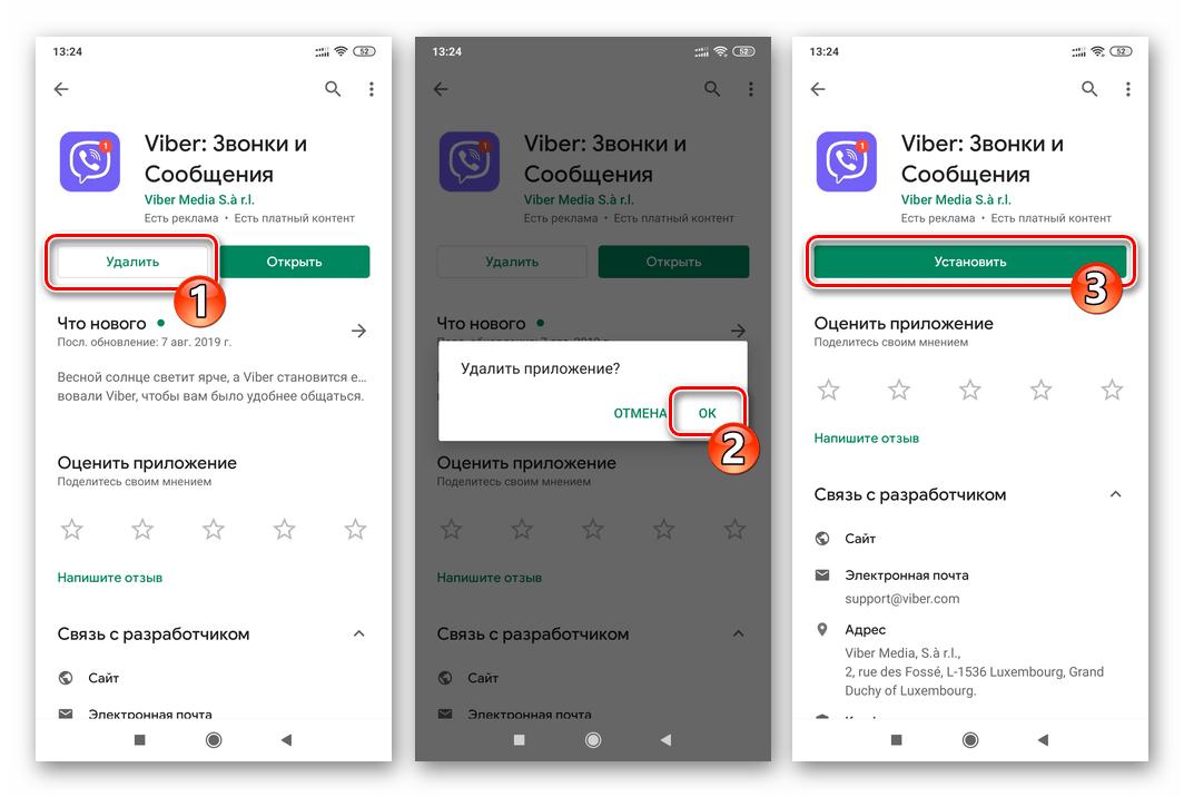 Viber для Android как быстро переустановить мессенджер
